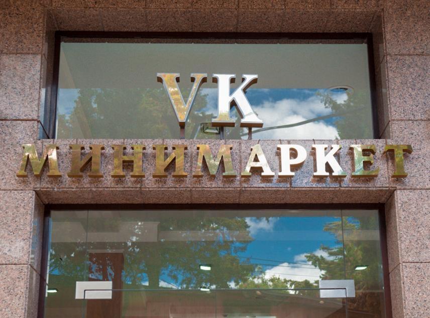 отель VK Hotel Royal