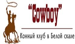 Конный клуб Ковбой