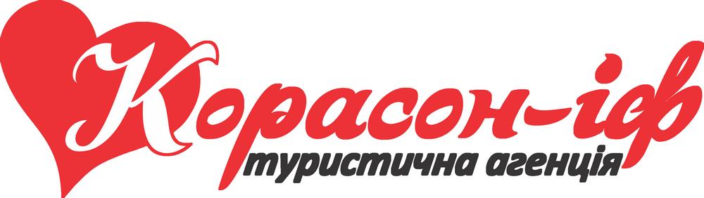 Корасон-ИФ - туристическое агенство в Ивано-Франковске
