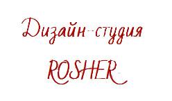 Дизайн-студия Rosher в Херсоне - изготовление корпусной мебели на заказ