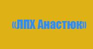 Продажа саженцев по территории Украины