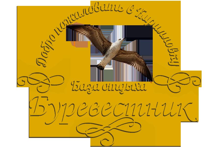 База отдыха в Кирилловке «Буревестник»