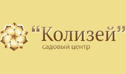 Садовый центр Колизей - декоративные растения и дизайнучастка в Николаеве