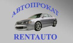 Rentauto в Крыму - аренда и прокат автомобилей
