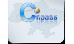 Гостиницы и отели Украины - портал с официальными контактами и возможностью бронирования жилья