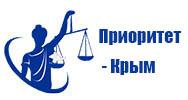 Юридическая компания «Приоритет-Крым»