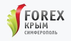 Forex Крым - обучение и прибыльные стратегии на финансовом рынке