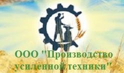 Сельскохозяйственная техника от производителя ООО Производство усиленной техники