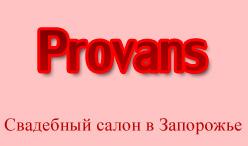 Свадебный салон Provans в Запорожье - свадебные, выпускные и вечерние платья готовые в магазине и на заказ