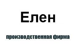 Елен в Запорожье - производство теплогидрированных труб и элементов для тепловых сетей