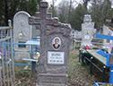 могила с бетонным памятником